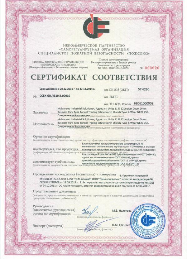 Сертификат пожарной безопасности (Добровольный)