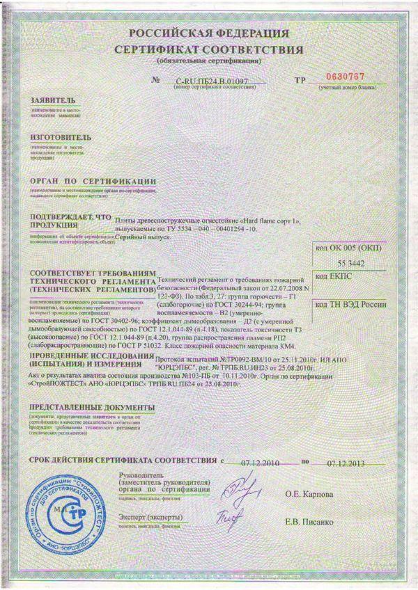 Сертификат пожарной безопасности по Техническому Регламенту