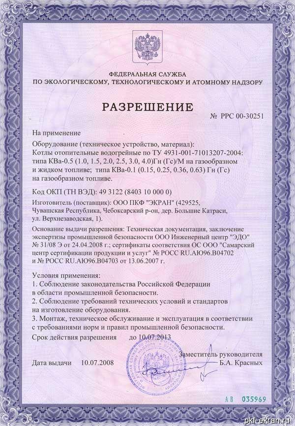 Разрешение на применение Ростехнадзора