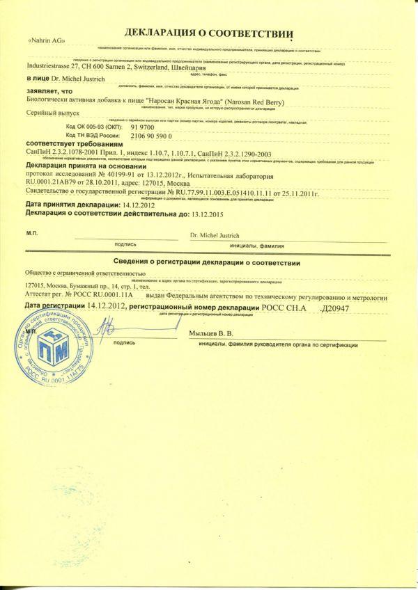 Декларация о соответствии ГОСТ Р