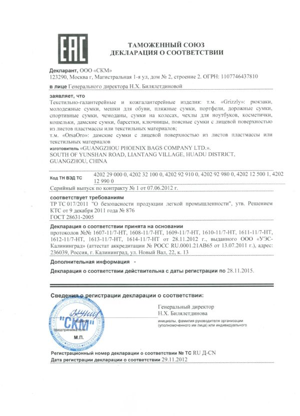 Декларация по Техническому Регламенту Таможенного Союза