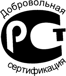 Добровольная сертификация в системе ГОСТ Р