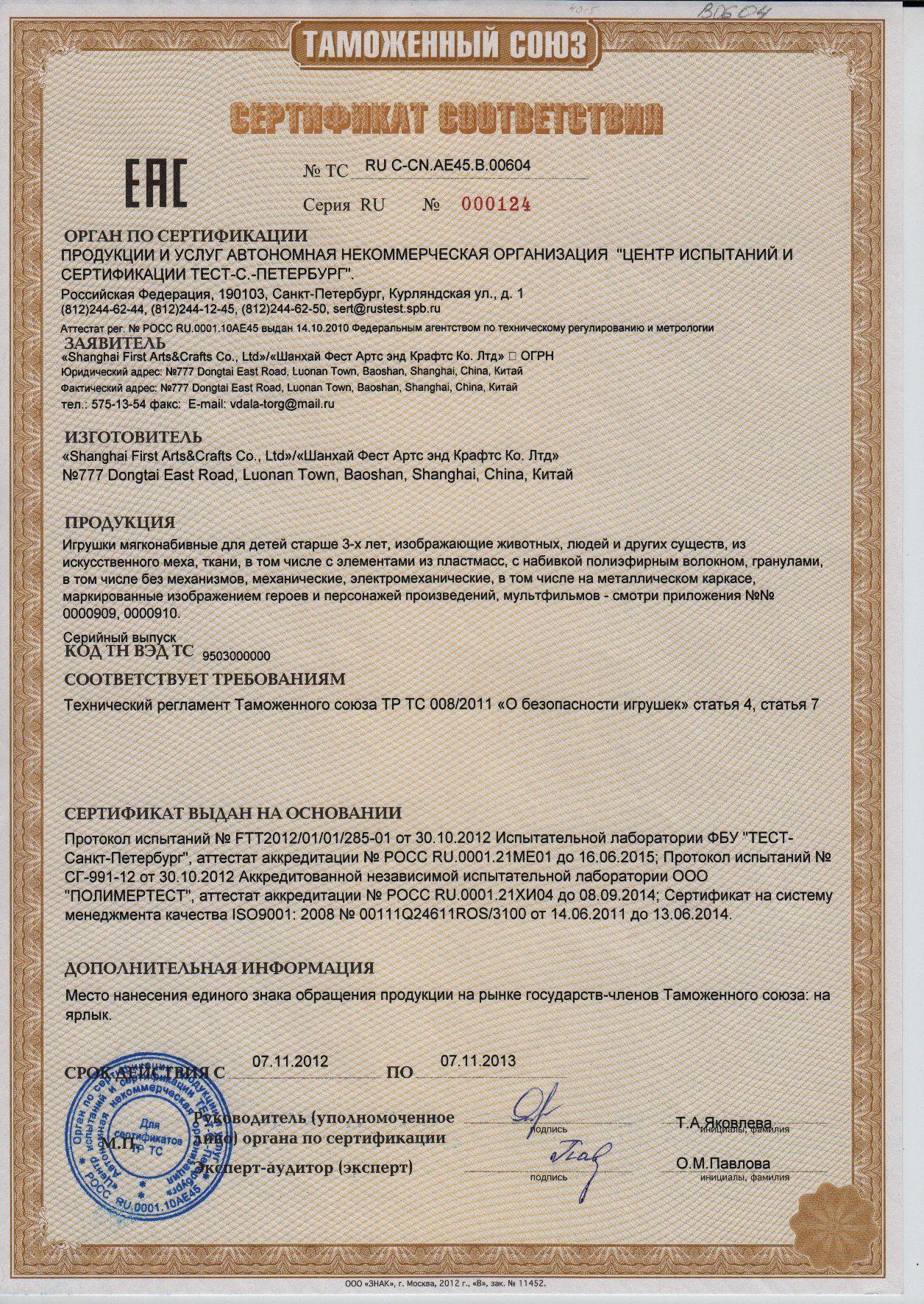 образец технического описания мебели для сертификации