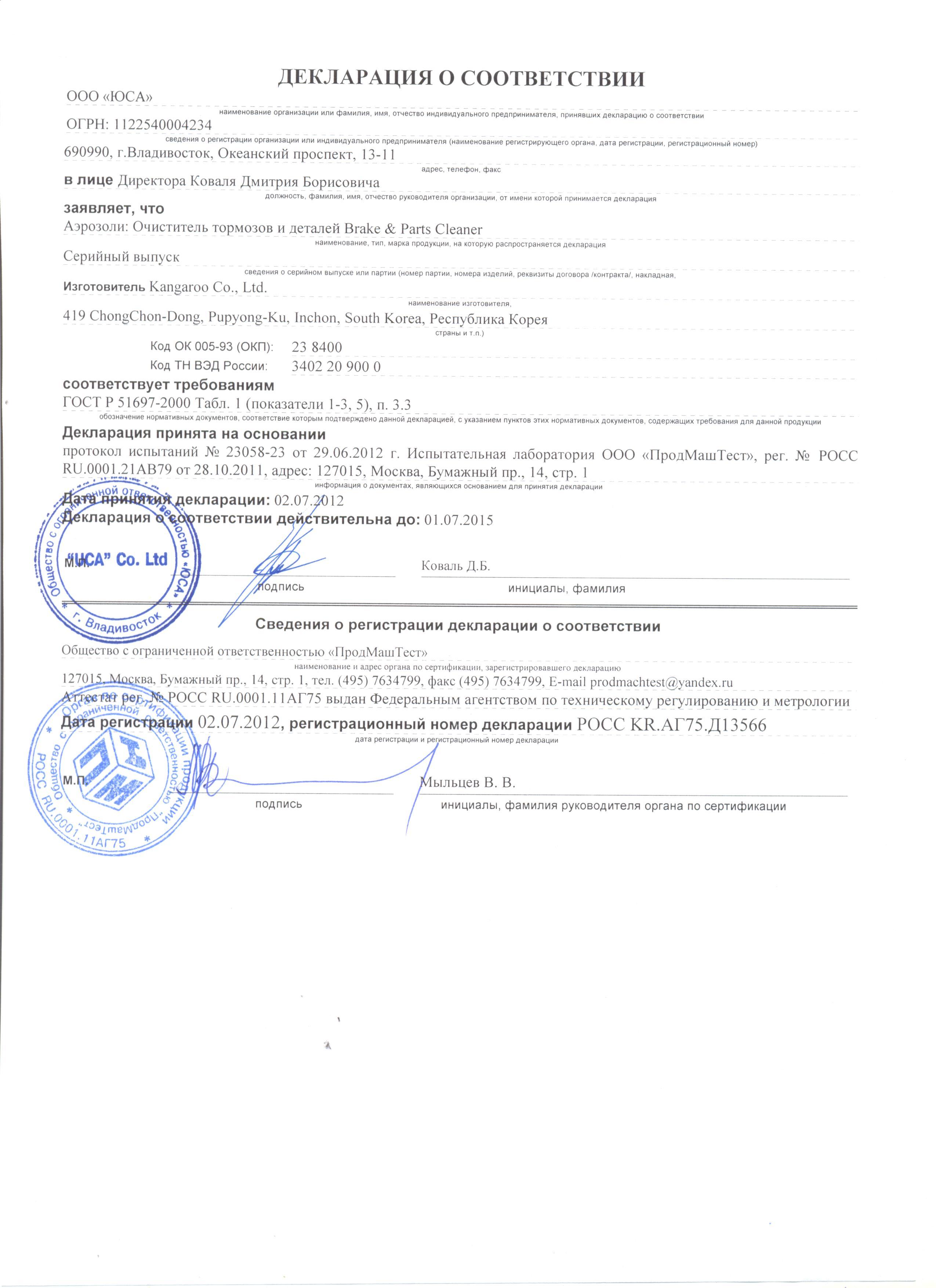 декларация 2012 бланк заявления